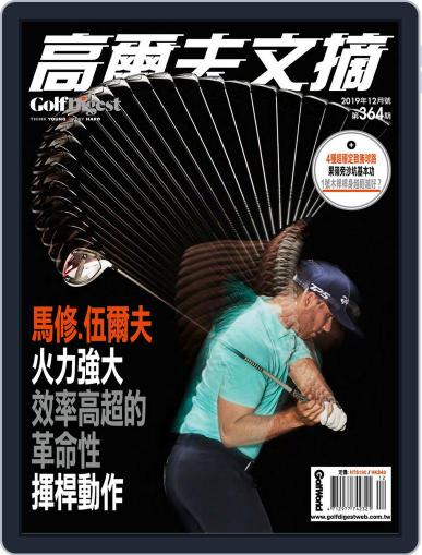 Golf Digest Taiwan 高爾夫文摘 (Digital) December 19th, 2019 Issue Cover