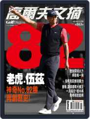 Golf Digest Taiwan 高爾夫文摘 (Digital) Subscription November 5th, 2019 Issue