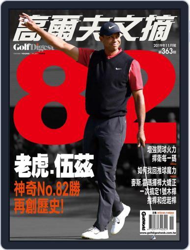 Golf Digest Taiwan 高爾夫文摘 (Digital) November 5th, 2019 Issue Cover
