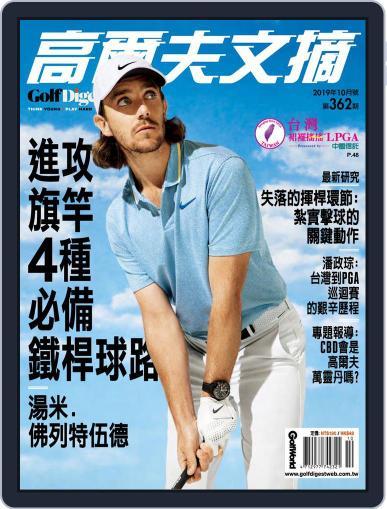 Golf Digest Taiwan 高爾夫文摘 (Digital) October 3rd, 2019 Issue Cover