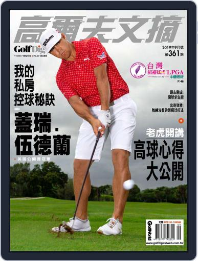 Golf Digest Taiwan 高爾夫文摘 (Digital) September 4th, 2019 Issue Cover