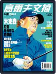 Golf Digest Taiwan 高爾夫文摘 (Digital) Subscription August 7th, 2019 Issue