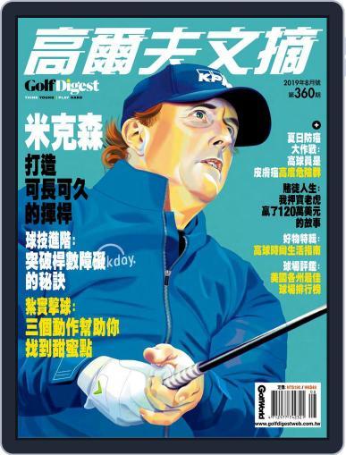 Golf Digest Taiwan 高爾夫文摘 (Digital) August 7th, 2019 Issue Cover