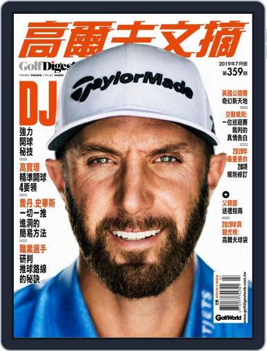 Golf Digest Taiwan 高爾夫文摘 (Digital) July 15th, 2019 Issue Cover