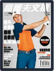 Golf Digest Taiwan 高爾夫文摘 (Digital) Subscription June 13th, 2019 Issue