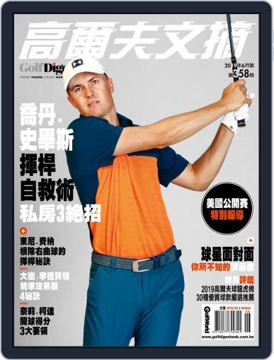 Golf Digest Taiwan 高爾夫文摘 (Digital) June 13th, 2019 Issue Cover