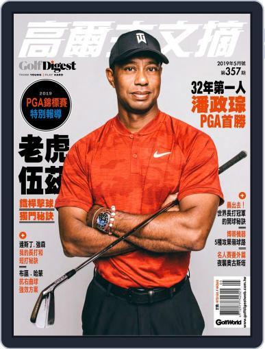 Golf Digest Taiwan 高爾夫文摘 (Digital) May 8th, 2019 Issue Cover