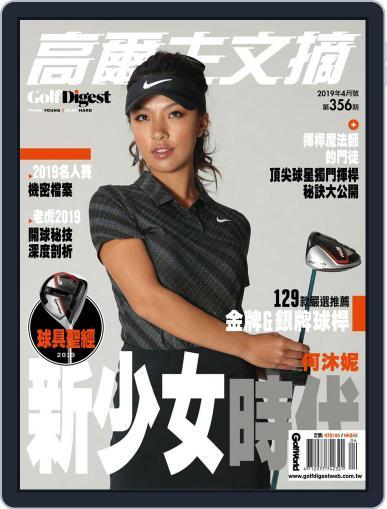 Golf Digest Taiwan 高爾夫文摘 (Digital) April 15th, 2019 Issue Cover