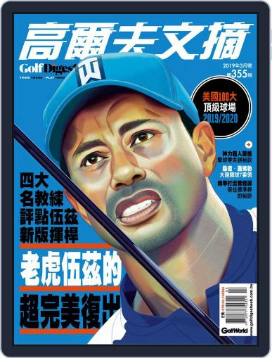 Golf Digest Taiwan 高爾夫文摘 (Digital) March 4th, 2019 Issue Cover