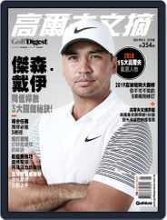 Golf Digest Taiwan 高爾夫文摘 (Digital) Subscription January 7th, 2019 Issue