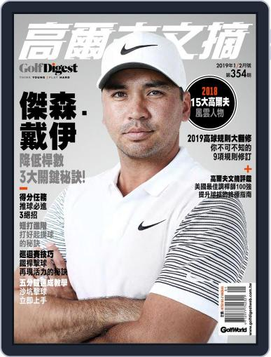 Golf Digest Taiwan 高爾夫文摘 (Digital) January 7th, 2019 Issue Cover