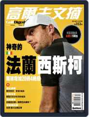 Golf Digest Taiwan 高爾夫文摘 (Digital) Subscription December 10th, 2018 Issue
