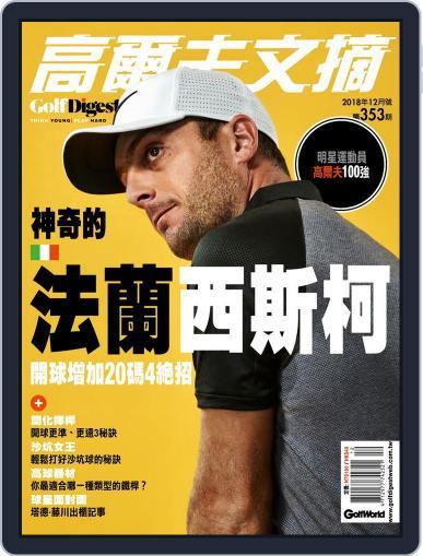 Golf Digest Taiwan 高爾夫文摘 (Digital) December 10th, 2018 Issue Cover