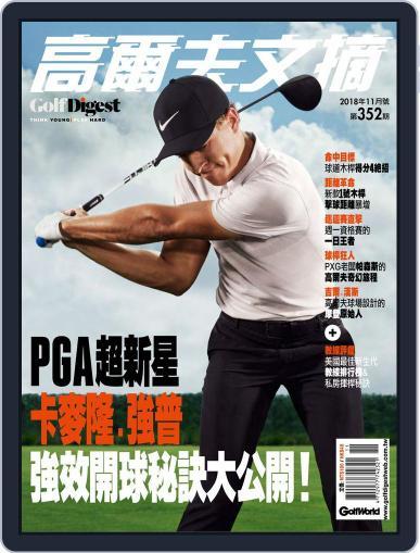 Golf Digest Taiwan 高爾夫文摘 (Digital) November 7th, 2018 Issue Cover