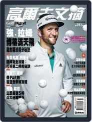 Golf Digest Taiwan 高爾夫文摘 (Digital) Subscription October 4th, 2018 Issue