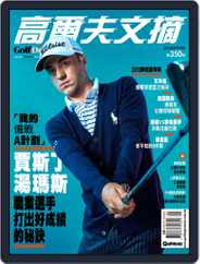 Golf Digest Taiwan 高爾夫文摘 (Digital) Subscription September 6th, 2018 Issue