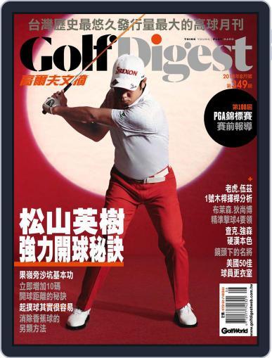 Golf Digest Taiwan 高爾夫文摘 (Digital) August 6th, 2018 Issue Cover