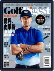 Golf Digest Taiwan 高爾夫文摘 (Digital) Subscription July 5th, 2018 Issue