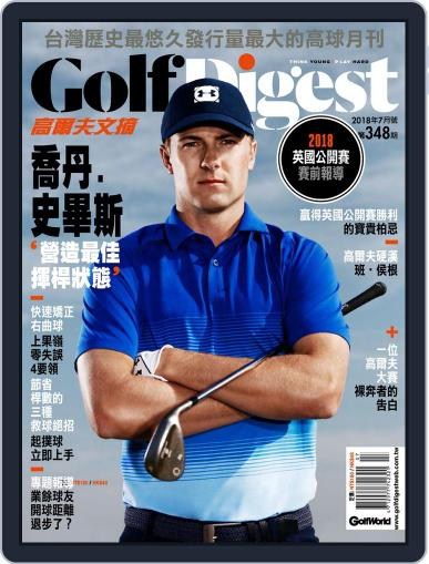 Golf Digest Taiwan 高爾夫文摘 (Digital) July 5th, 2018 Issue Cover