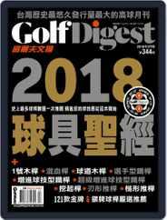 Golf Digest Taiwan 高爾夫文摘 (Digital) Subscription March 6th, 2018 Issue