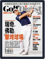Golf Digest Taiwan 高爾夫文摘 (Digital) Subscription December 5th, 2017 Issue