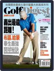 Golf Digest Taiwan 高爾夫文摘 (Digital) Subscription November 3rd, 2017 Issue