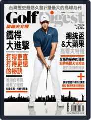Golf Digest Taiwan 高爾夫文摘 (Digital) Subscription September 5th, 2017 Issue
