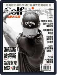 Golf Digest Taiwan 高爾夫文摘 (Digital) Subscription August 2nd, 2017 Issue