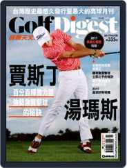 Golf Digest Taiwan 高爾夫文摘 (Digital) Subscription June 8th, 2017 Issue