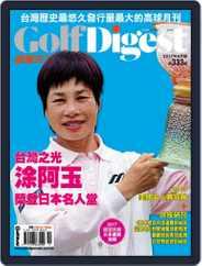 Golf Digest Taiwan 高爾夫文摘 (Digital) Subscription April 22nd, 2017 Issue