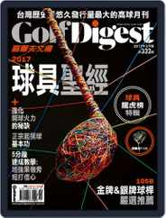 Golf Digest Taiwan 高爾夫文摘 (Digital) Subscription April 1st, 2017 Issue
