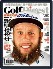 Golf Digest Taiwan 高爾夫文摘 (Digital) Subscription October 11th, 2016 Issue
