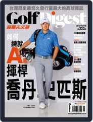 Golf Digest Taiwan 高爾夫文摘 (Digital) Subscription June 3rd, 2016 Issue