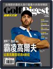 Golf Digest Taiwan 高爾夫文摘 (Digital) Subscription March 3rd, 2016 Issue