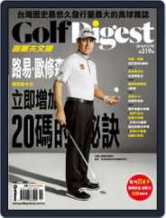 Golf Digest Taiwan 高爾夫文摘 (Digital) Subscription February 4th, 2016 Issue