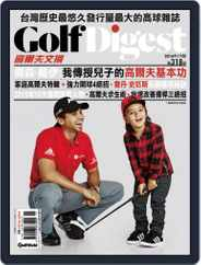 Golf Digest Taiwan 高爾夫文摘 (Digital) Subscription January 11th, 2016 Issue