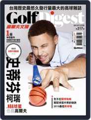 Golf Digest Taiwan 高爾夫文摘 (Digital) Subscription December 3rd, 2015 Issue
