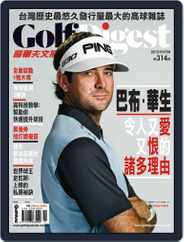 Golf Digest Taiwan 高爾夫文摘 (Digital) Subscription September 3rd, 2015 Issue