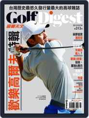 Golf Digest Taiwan 高爾夫文摘 (Digital) Subscription August 7th, 2015 Issue
