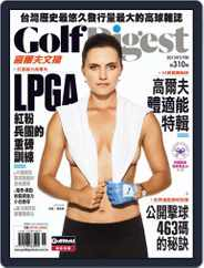 Golf Digest Taiwan 高爾夫文摘 (Digital) Subscription May 5th, 2015 Issue