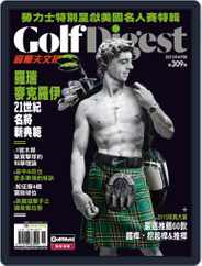 Golf Digest Taiwan 高爾夫文摘 (Digital) Subscription April 1st, 2015 Issue