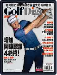 Golf Digest Taiwan 高爾夫文摘 (Digital) Subscription March 6th, 2015 Issue