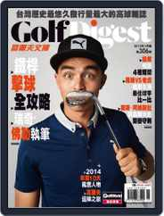 Golf Digest Taiwan 高爾夫文摘 (Digital) Subscription December 30th, 2014 Issue