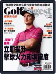 Golf Digest Taiwan 高爾夫文摘 (Digital) Subscription December 4th, 2014 Issue