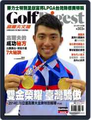 Golf Digest Taiwan 高爾夫文摘 (Digital) Subscription October 6th, 2014 Issue