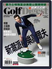 Golf Digest Taiwan 高爾夫文摘 (Digital) Subscription June 4th, 2014 Issue