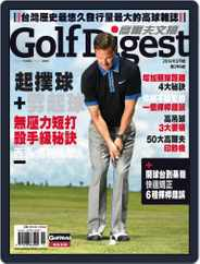 Golf Digest Taiwan 高爾夫文摘 (Digital) Subscription March 4th, 2014 Issue