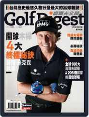 Golf Digest Taiwan 高爾夫文摘 (Digital) Subscription January 28th, 2014 Issue