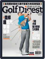 Golf Digest Taiwan 高爾夫文摘 (Digital) Subscription January 5th, 2014 Issue