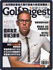 Golf Digest Taiwan 高爾夫文摘 (Digital) Subscription November 5th, 2013 Issue